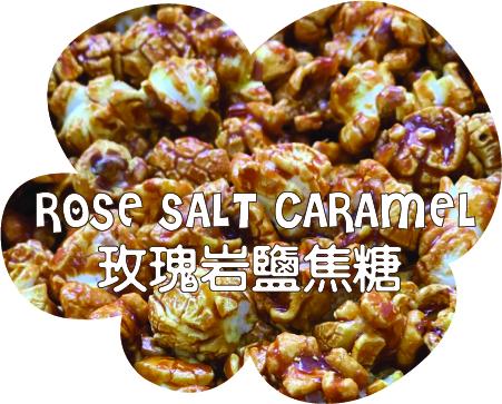 玫瑰岩鹽焦糖