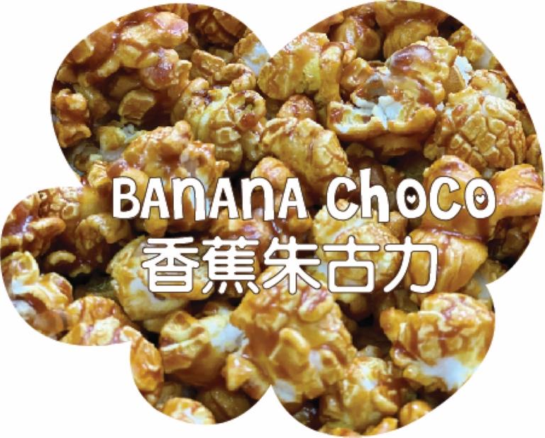 香蕉朱古力