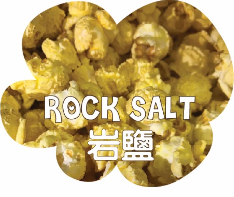 岩鹽味爆谷